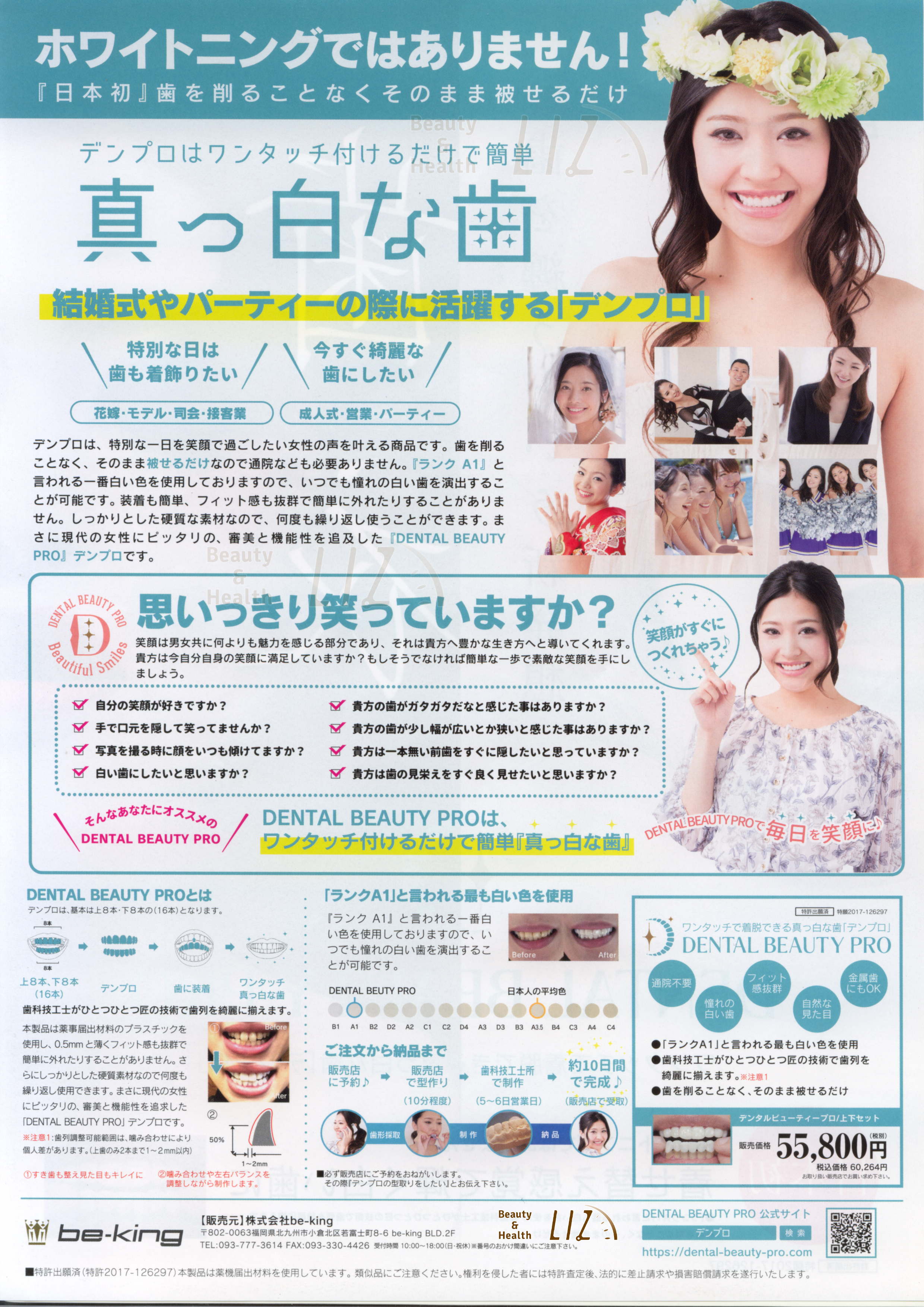 Beauty & Health LIZ 歯衣 DENTAL BEAUTY PRO