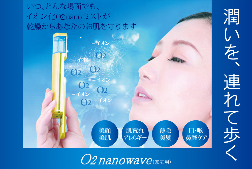 Beauty & Health LIZ O2ナノウェーブ